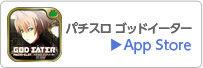 GDE_app