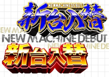 newmachine_set_02