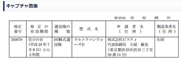 2013-07-08_153149