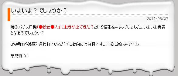 2014-03-07_162205
