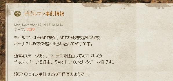 2015-11-10_085413