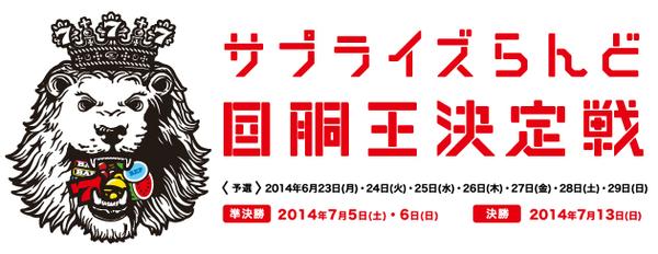 2014-06-04_212813