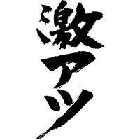 t-time_t-kanji-gekiatsu