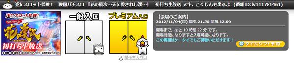 2012-11-04_112943