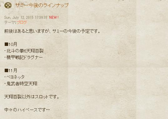 2015-07-13_150937