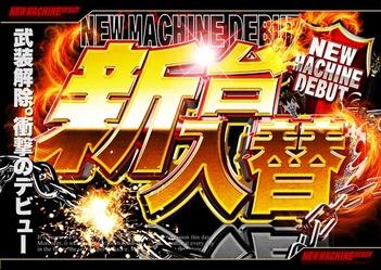 new_machine9