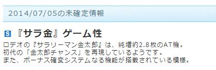 2014-07-12_111446