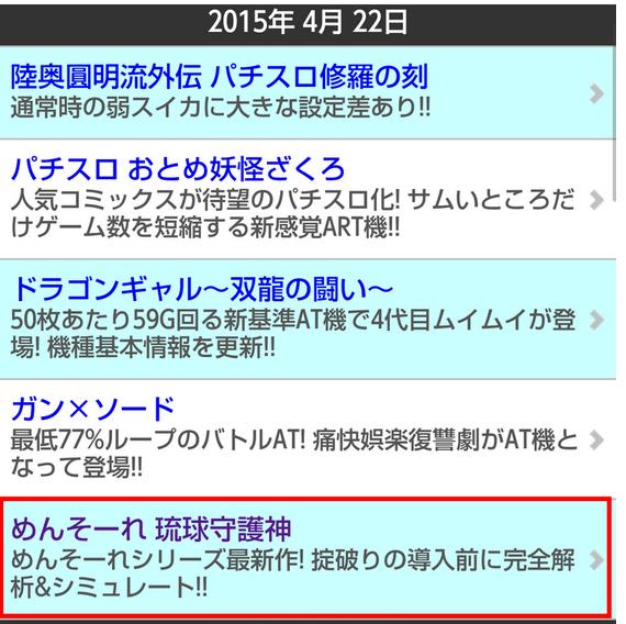 2015-04-24_024201