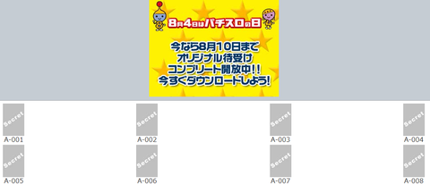 2012-08-04_122406