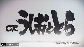 液晶×役物 Wの興奮!! パチンコ新台「極閃ぱちんこCRうしおととら」イチ押し!機種Check!