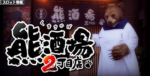 【熊酒場2丁目店】天井スペック解析・やめどき・設定差まとめ