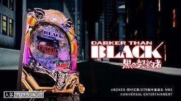 CRダーカーザンブラック -黒の契約者- 演出動画