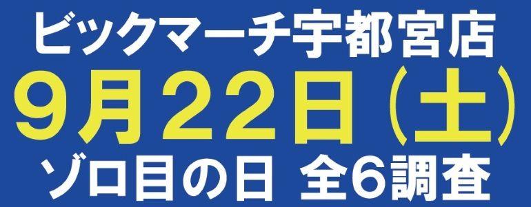 【ゾロ目の日 偵察】9月22日ビックマーチ宇都宮店