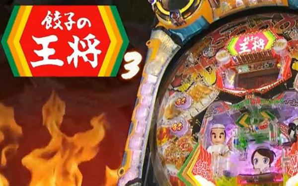 豊丸「CR餃子の王将3 5000SS」スペック情報!おかわりタイム引き戻し率は約11%!