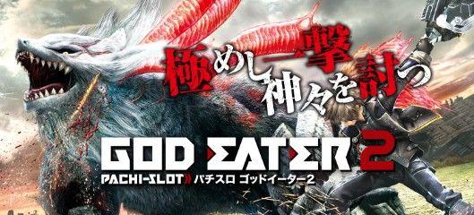 ゴッドイーター2 スロット新台 天井・スペック・設定判別・フリーズ・動画・評価・解析まとめ