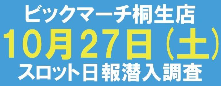 【スロット日報潜入調査】10月27日 ビックマーチ桐生店