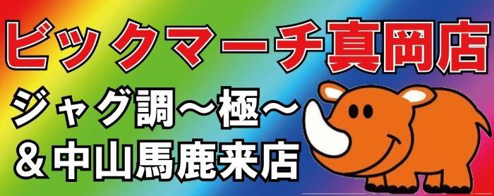 【ジャグ調~極~✕中山来店】8月21日 ビックマーチ真岡店