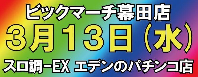 【スロ調-EX エデンのパチンコ店】3月13日 ビクマ幕田店