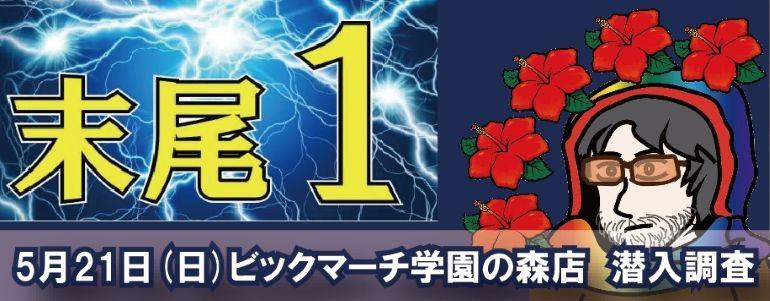 【末尾1&沖ドキ円形島が全6レベルでした!】5月21日ビックマーチ学園の森店