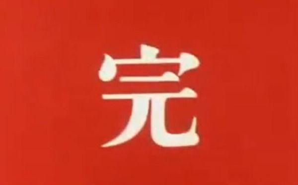 【朗報】アニメ「スロカスワイくん」感動の最終回へ...