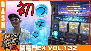 【プチマーメイド】チェリ男 闘竜門EX vol.132 《D'station大崎店》