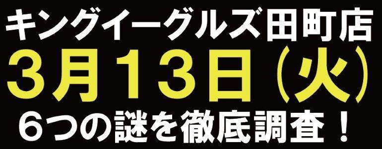 【ハナビと末尾6が6でした!】3月13日キングイーグルズ田町店 結果報告