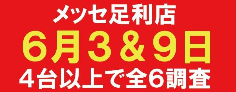【怒涛の3&9徹底調査!全6は存在するのか!?】6月3&9日 メッセ足利店