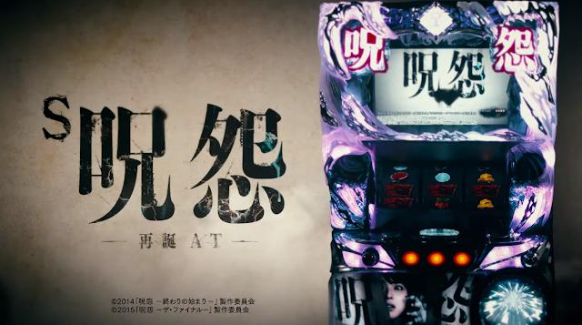 藤商事「S 呪怨 再誕AT」のプロモーションビデオ