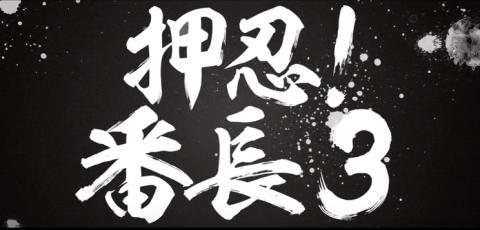 【新台】スロット「押忍!番長3」ティザー動画公開キタ━━━━(゚∀゚)━━━━!! サラリーマン番長とはなんだったのか・・・