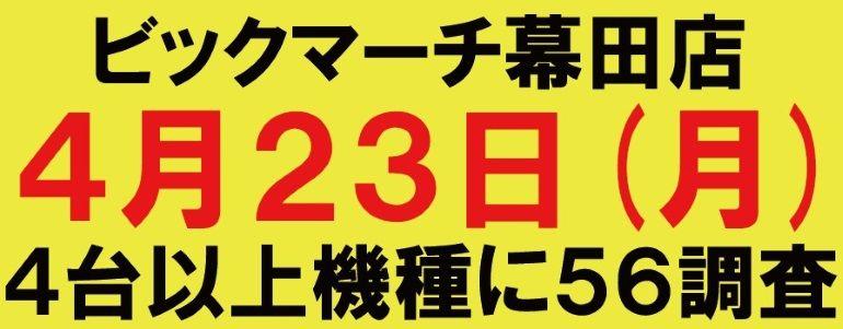 【強敵と凱旋が全台系で絆が1/2で456でした!】ビクマ幕田店 4月23日
