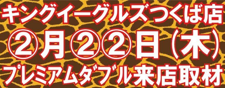 【末尾22が全6でした】2月22日キングイーグルズつくば店 結果報告