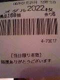 2006.01.25 RECEIPT