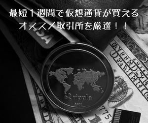 最短1週間で仮想通貨を購入できる取引所