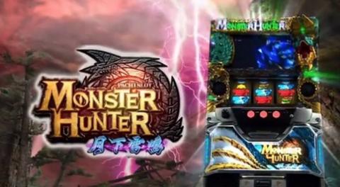 monster-hunger-gekka
