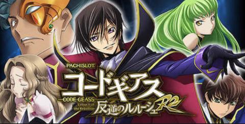 codegeassr2