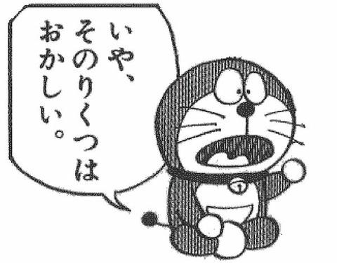 sonorikutsu[1]