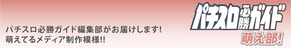 パチスロ必勝ガイド萌え部