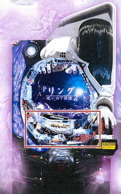7 リング 呪い 日間 2 の 「Pリング呪いの7日間2」感想・評価は「歴代最強の怖さ」で高評価!!?