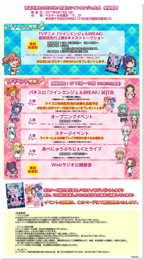 twinmatsuri_03 (1)