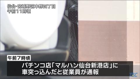 【画像あり】「マルハン仙台新港店」に車突っ込み店の一部を破壊、逮捕の男「意図的だった」と話す