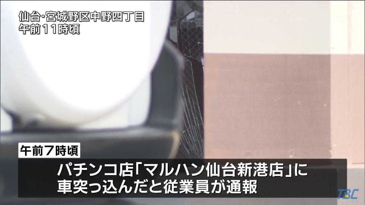 仙台 爆 マルハン サイ 新港