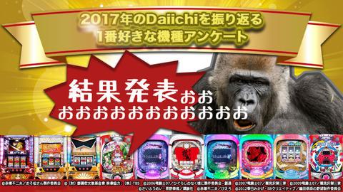 2017_ranking_title-660x371