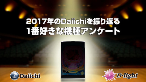 2017survey_title-660x371