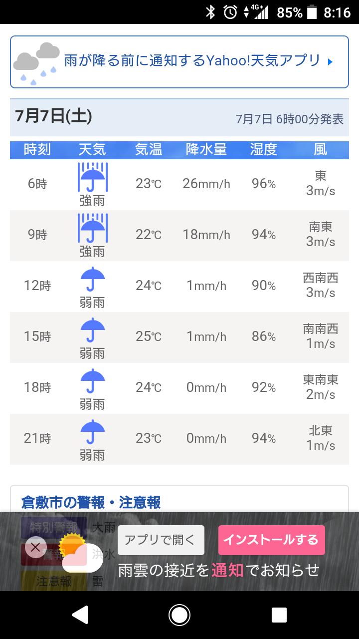 大雨 警報 岡山