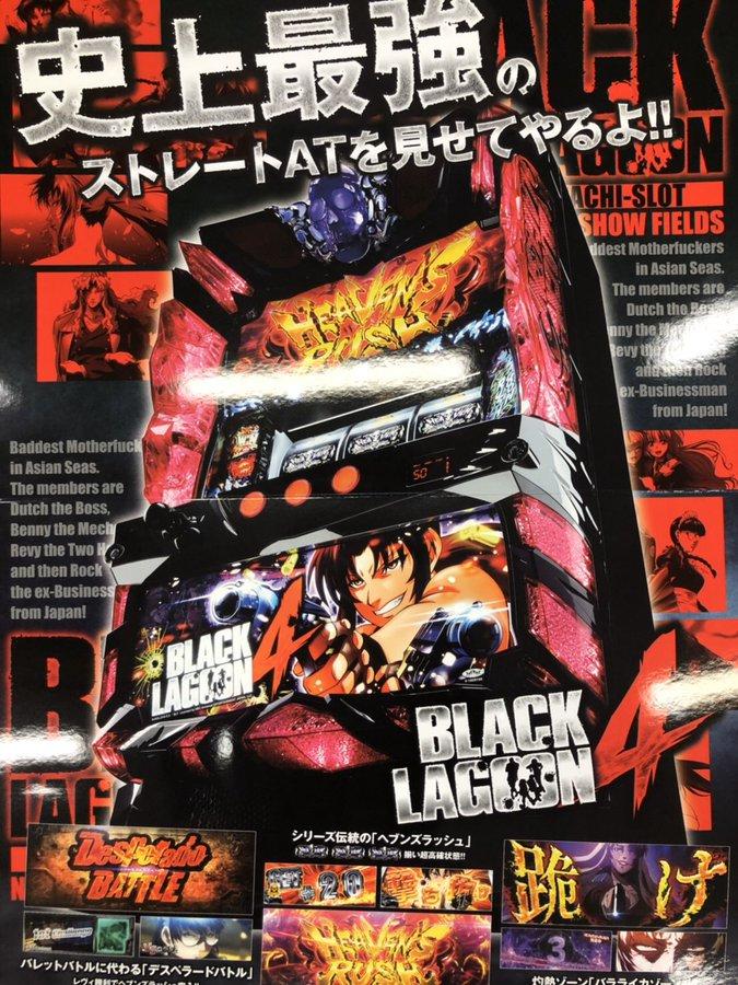 4 ラグーン パチスロ ブラック