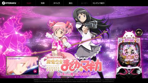 jp_product_site_2017_madoka_magica_
