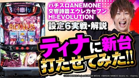 【新台】「パチスロANEMONE 交響詩篇エウレカセブン HI-EVOLUTION」ティナに新台打たせてみた!~最速設定6実戦・解説~公開!