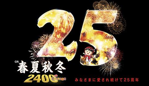 sakuramomoko2400