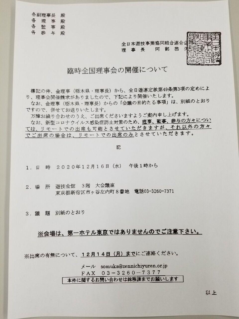 撤去 期限 ドキ 沖