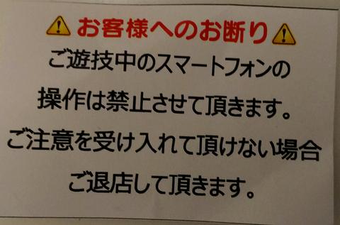 宮崎 ばく サイ パチンコ
